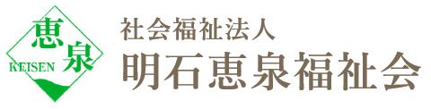 社会福祉法人明石恵泉福祉会