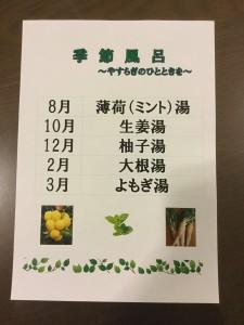 変わり風呂 ブログ 017