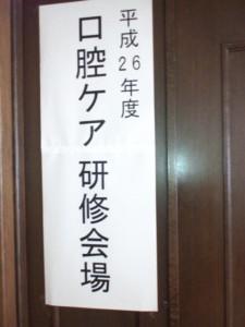 smilenavi_201411270_口腔ケア研修00