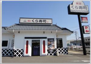 くら寿司-1