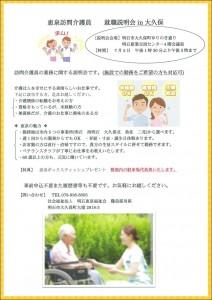 恵泉訪問介護職募集ボスタ