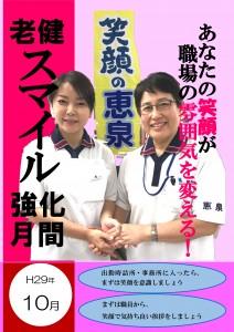 ポスター 笑顔強化月間 志賀さん ピンク